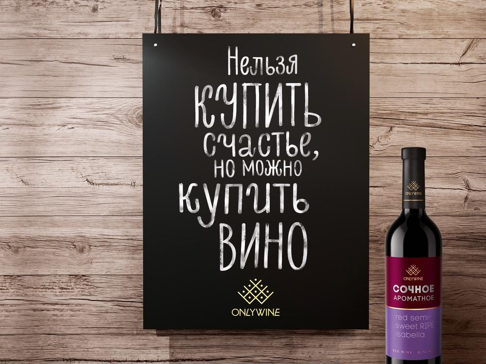 Фото с надписью вино