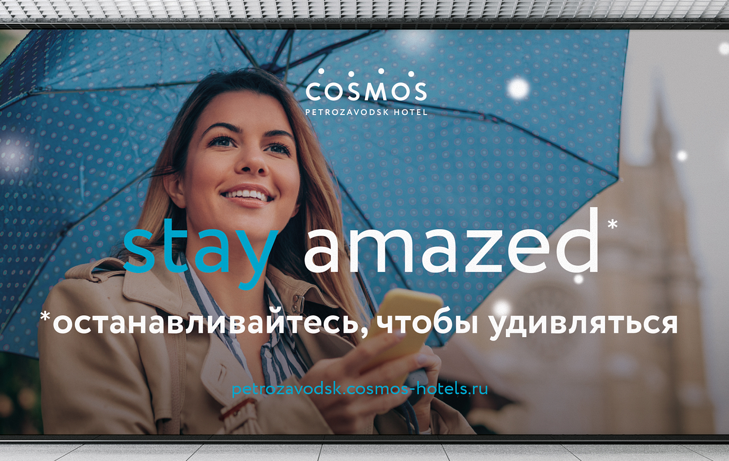 Cosmos Hotels & More - Портфолио Depot