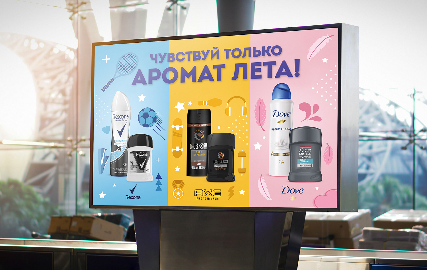 Летний key visual deo Unilever - Портфолио Depot